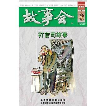 Da Guan Si Gu Shi by He & Chengwei
