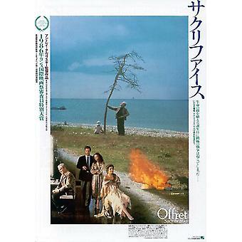 Sacrifice The Movie Poster (11 x 17)