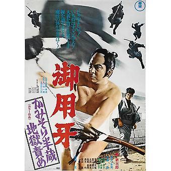 Goyokiba giapponese Poster Art Shintaro Katsu 1972 Movie Poster stampa di alta qualità