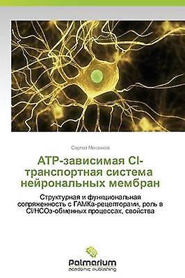 AtrZavisimaya SLTransportnaya Sistema Neyronalnykh Membran by Menzikov Sergey