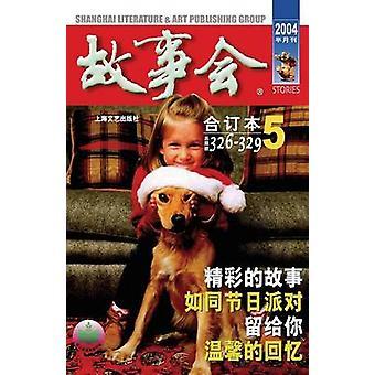 Gu Shi Hui 2004 Nian He Ding Ben 5 by He & Chengwei