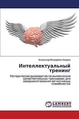 Intellektualnyy Trening by Anurin Vladimir Fedorvich