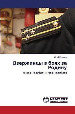 Dzerzhintsy v boyakh za Rodinu by Kuzinets Isay
