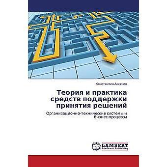 Teoriya jeg Praktika Sredstv Podderzhki Prinyatiya Resheniy av Aksenov Konstantin