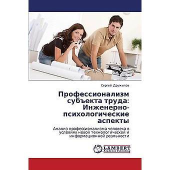 Professionalizm Subekta genannte InzhenernoPsikhologicheskie Aspekty von Sergej Druzhilov