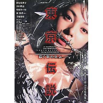 Постер фильма Densetsu Токио (11 x 17)