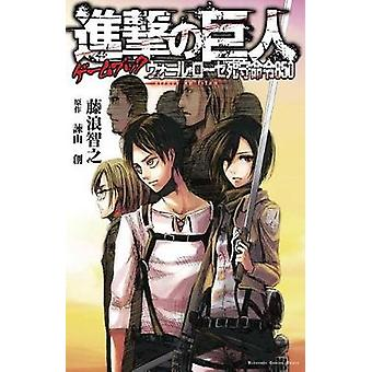 Attaque sur Titan aventure par Hajime Isayama - livre 9781632364159