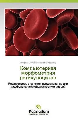 Kompyuternaya Morfometriya Retikulotsitov by Stuklov Nikolay