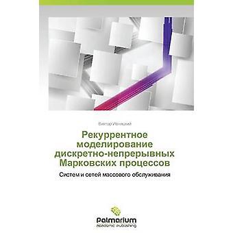 Rekurrentnoe modelirovanie diskretnonepreryvnykh  Markovskikh protsessov by Ivnitskiy Viktor