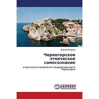 Chernogorskoe Etnicheskoe Samosoznanie von Sergei Smirnov