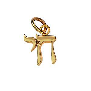18ct Gold 12x11mm Hebrew Chai the word for life Pendant or Charm