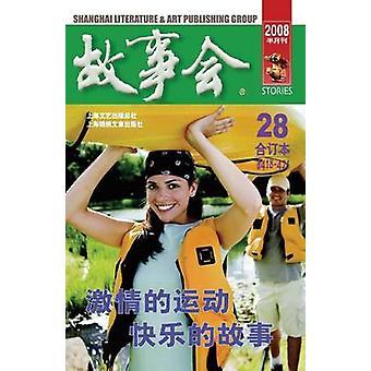 Gu Shi Hui 2008 Nian He Ding Ben 4 by He & Chengwei